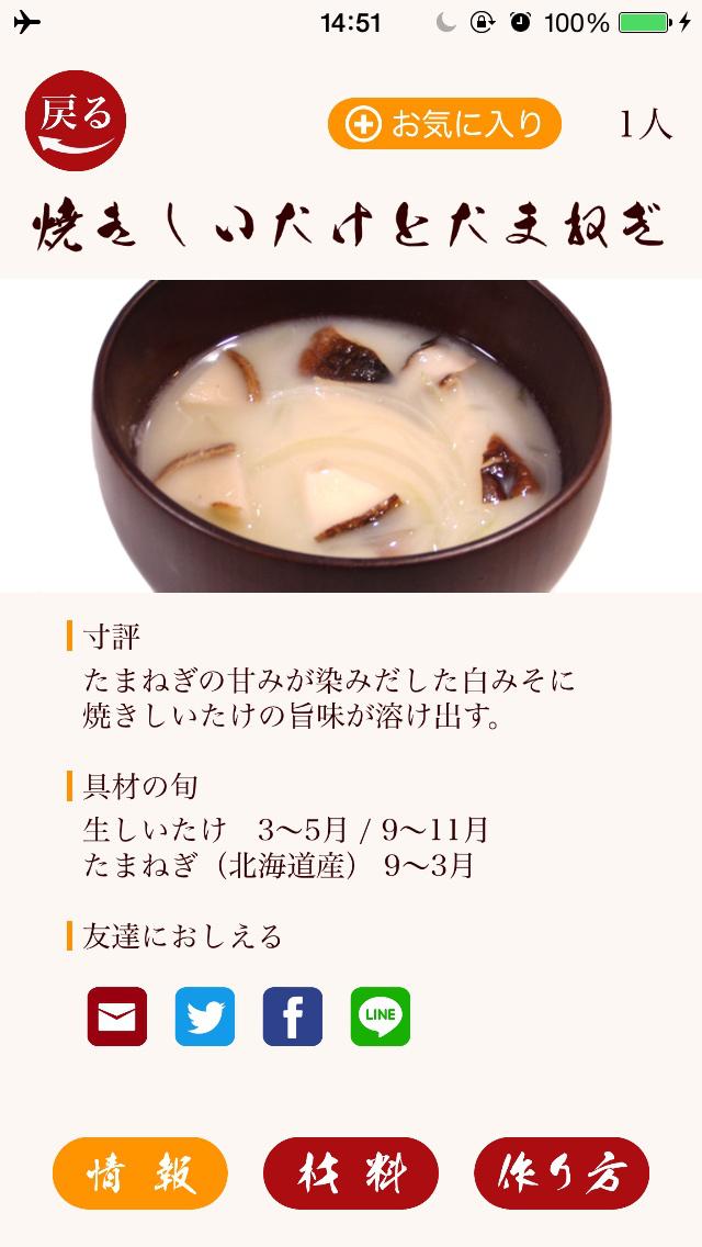 旬野菜のおみそ汁のスクリーンショット_3