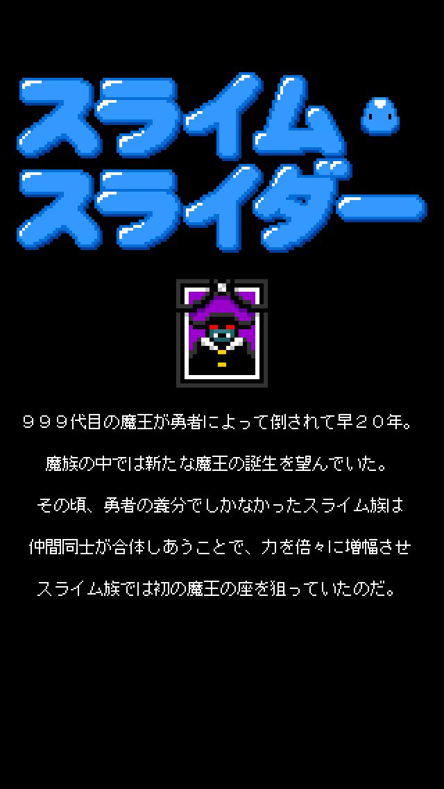 スライム・スライダーのスクリーンショット_4