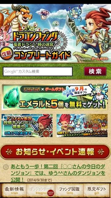 【公式】ドラゴンファング攻略コンプリートガイドのスクリーンショット_1