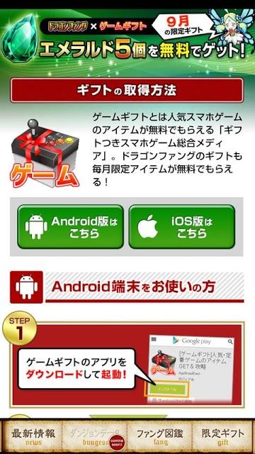 【公式】ドラゴンファング攻略コンプリートガイドのスクリーンショット_2