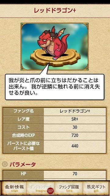 【公式】ドラゴンファング攻略コンプリートガイドのスクリーンショット_3
