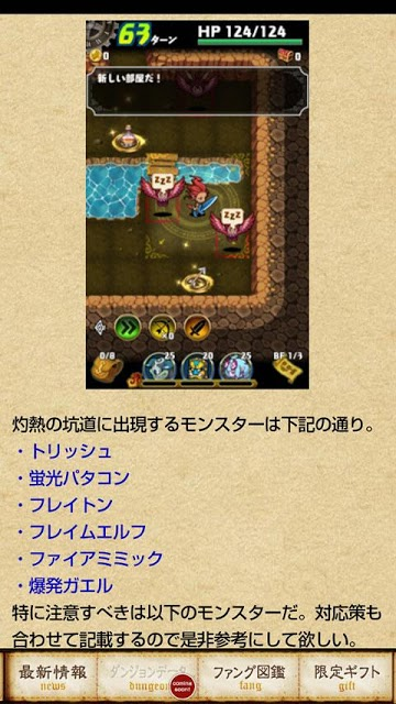 【公式】ドラゴンファング攻略コンプリートガイドのスクリーンショット_4