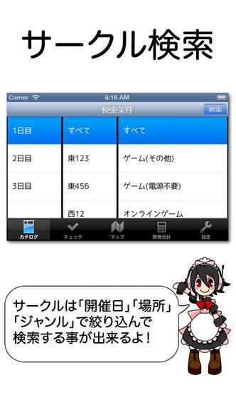 ComiMapのスクリーンショット_2