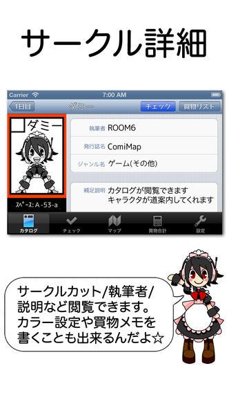 ComiMapのスクリーンショット_3