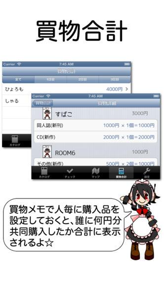 ComiMapのスクリーンショット_5