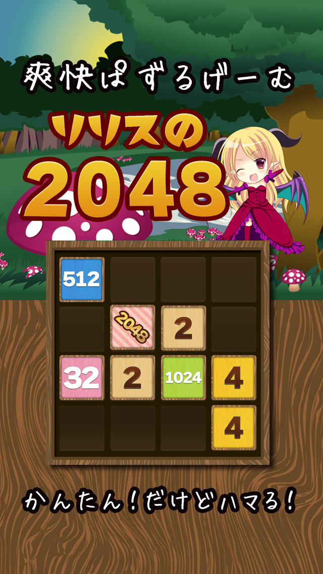 【無料ぱずる】リリス2048 爽快パズルゲームのスクリーンショット_1