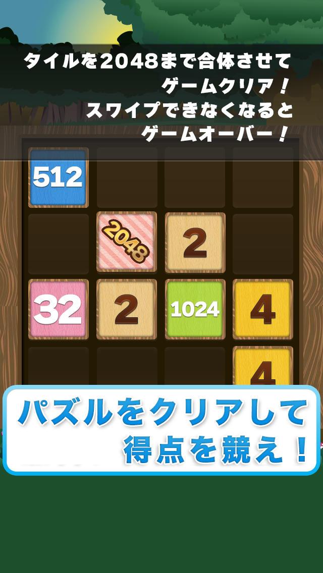 【無料ぱずる】リリス2048 爽快パズルゲームのスクリーンショット_2