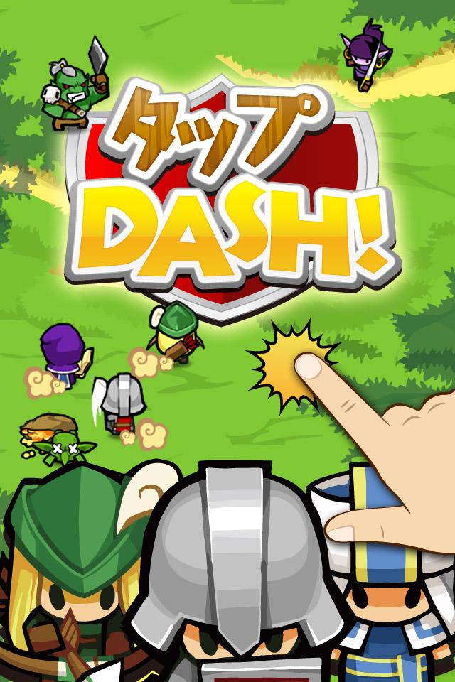 タップDASH![登録不要・簡単操作のシューティングRPG]のスクリーンショット_1