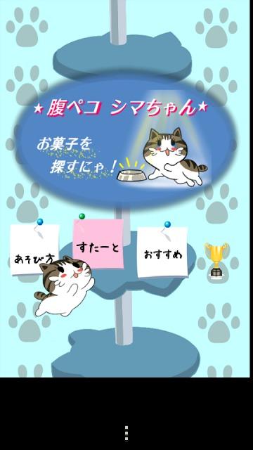 腹ぺこシマちゃん ~お菓子を探すにゃ!~のスクリーンショット_1