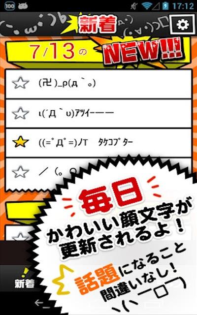 かわゆい!顔文字bookのスクリーンショット_1