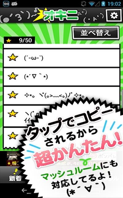 かわゆい!顔文字bookのスクリーンショット_3