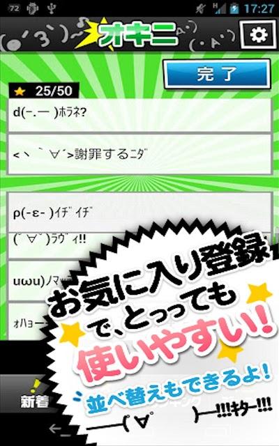 かわゆい!顔文字bookのスクリーンショット_4