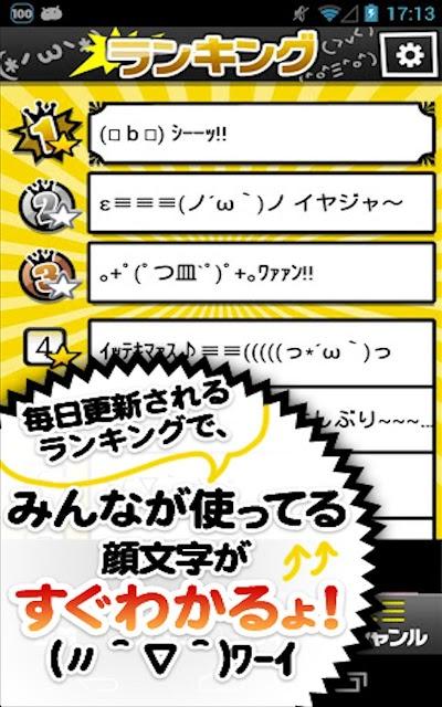 かわゆい!顔文字bookのスクリーンショット_5