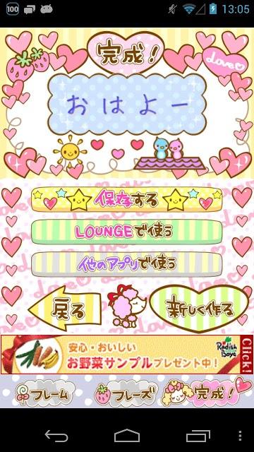 恋愛スタンプメーカーのスクリーンショット_3