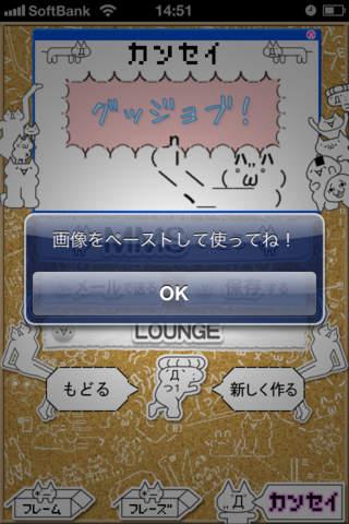 MMS用AAスタンプメーカーのスクリーンショット_3