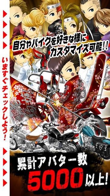 BADBOYS[タイマン☆単車改造]のスクリーンショット_2
