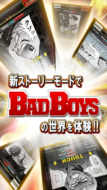 BADBOYS[タイマン☆単車改造]のスクリーンショット_5