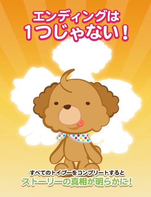 反逆のカリスマ犬〜トイプードル編〜のスクリーンショット_3