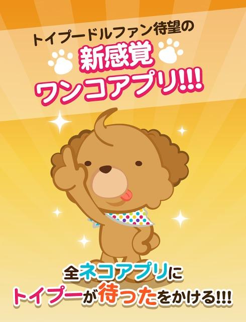反逆のカリスマ犬〜トイプードル編〜のスクリーンショット_4