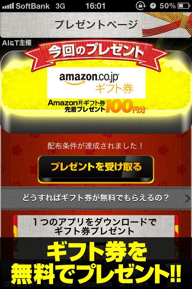 アプリ無料情報のスクリーンショット_1