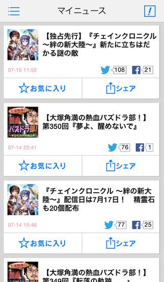 ファミ通App-アプリ情報-のスクリーンショット_4