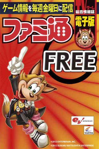週刊ファミ通(電子版)FREEのスクリーンショット_1