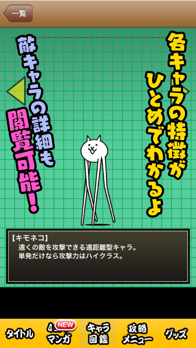 にゃんこ大戦争4コマ&攻略アプリ にゃんコマのスクリーンショット_5