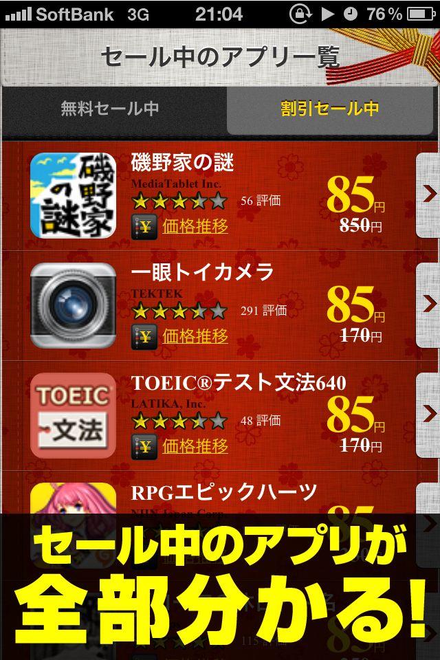 アプリ無料情報のスクリーンショット_3