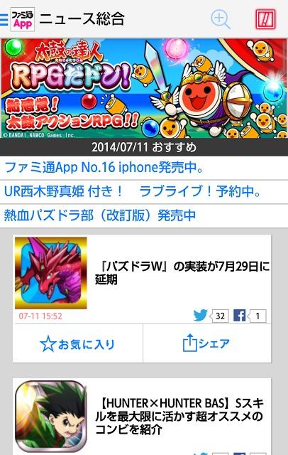 ファミ通App-アプリ情報-のスクリーンショット_1