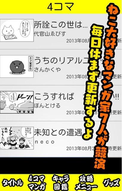にゃんこ大戦争4コマ&攻略アプリ にゃんコマのスクリーンショット_2