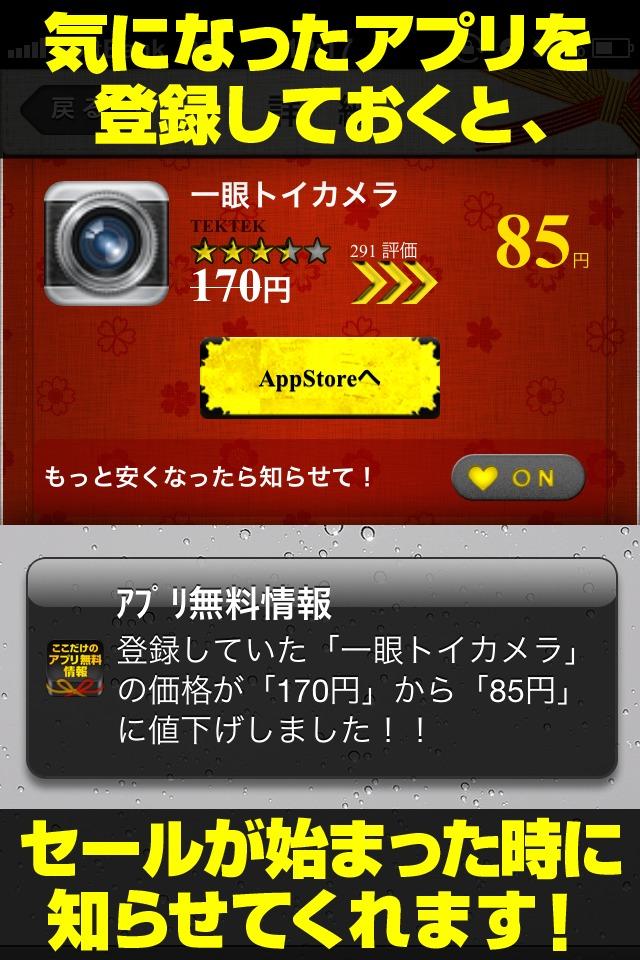アプリ無料情報のスクリーンショット_4