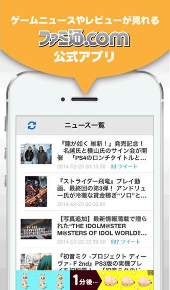 ファミ通.comのスクリーンショット_1
