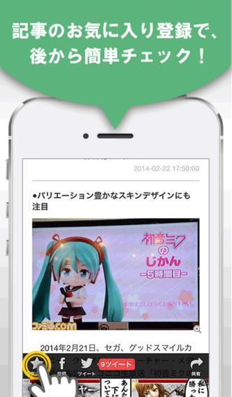 ファミ通.comのスクリーンショット_3