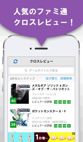 ファミ通.comのスクリーンショット_4