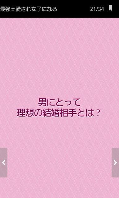 最強☆愛され女子になる 30分でアップするマジ婚活力!のスクリーンショット_3