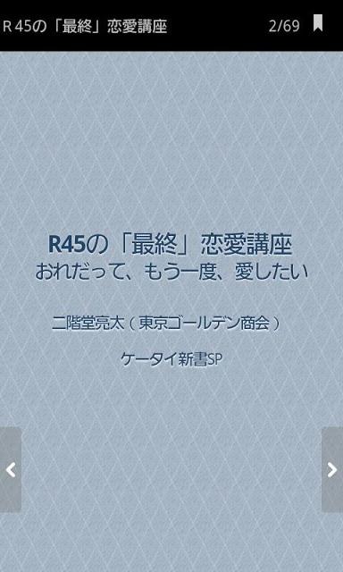 R45の「最終」恋愛講座 おれだって、もう一度、愛したいのスクリーンショット_2