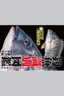 釣魚識別図鑑-ここで見分けようのスクリーンショット_1