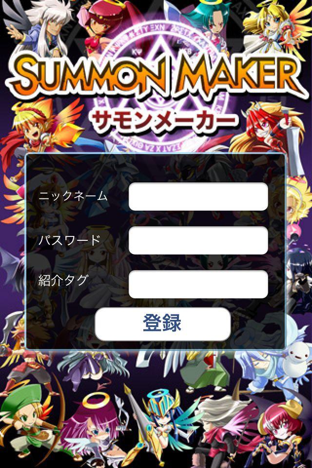 サモンメーカーのスクリーンショット_1