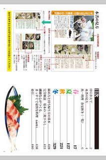 釣魚料理図鑑-我が家でさばこう!うまい魚101のスクリーンショット_2