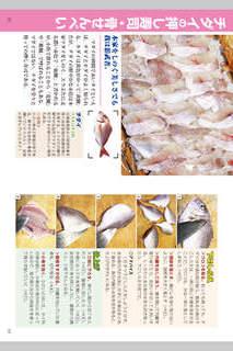 釣魚料理図鑑-我が家でさばこう!うまい魚101のスクリーンショット_4