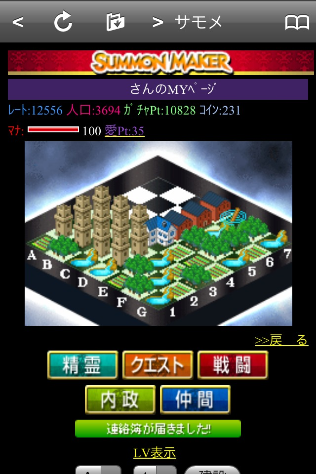 サモンメーカーのスクリーンショット_3