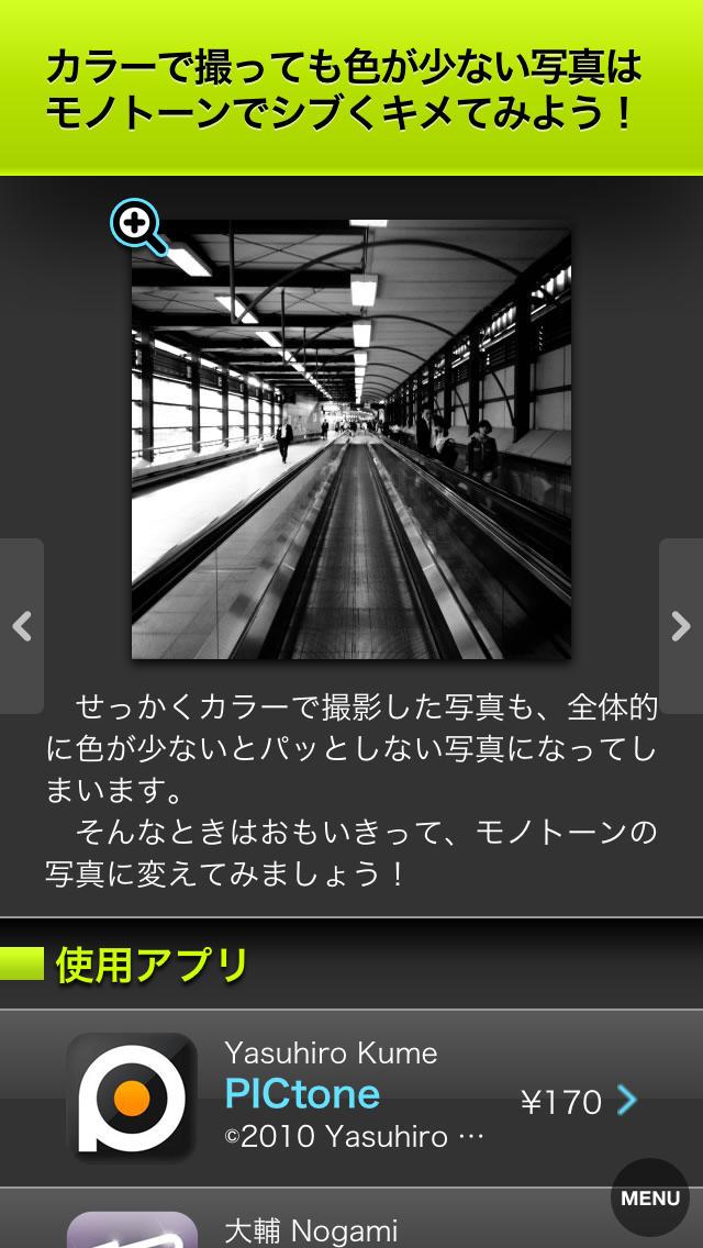 見せたくなるモノクロが撮れる本のスクリーンショット_2