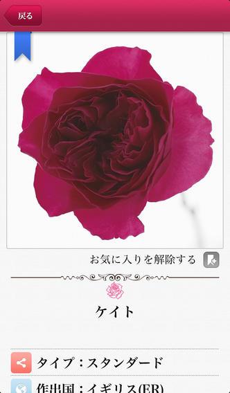 バラ図鑑by花時間のスクリーンショット_3