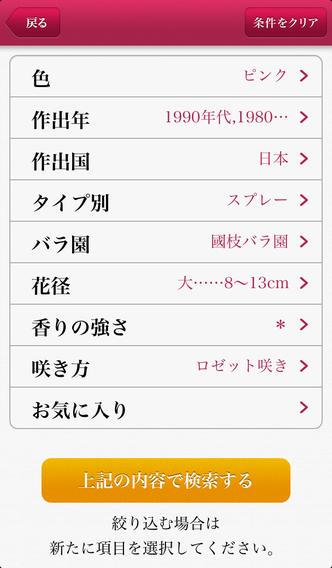 バラ図鑑by花時間のスクリーンショット_4