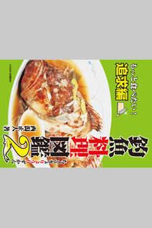 釣魚料理図鑑2-もっと食べたい!追求編のスクリーンショット_1