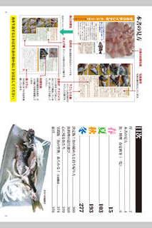 釣魚料理図鑑2-もっと食べたい!追求編のスクリーンショット_2