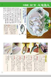 釣魚料理図鑑2-もっと食べたい!追求編のスクリーンショット_4