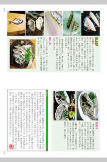 釣魚料理図鑑2-もっと食べたい!追求編のスクリーンショット_5