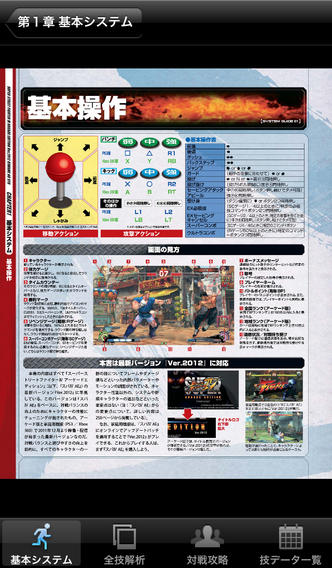 Guide for SSFIVAEのスクリーンショット_2