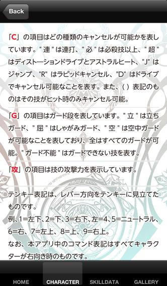 Guide for BBのスクリーンショット_5